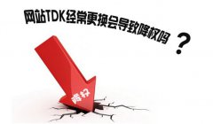 什么叫TDK,什么是网站优化的三要素