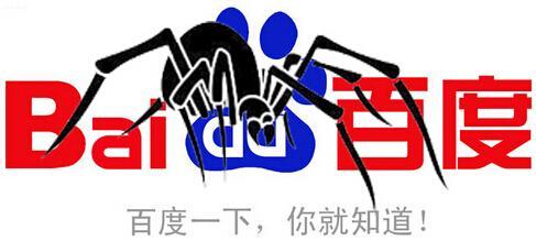 <strong>【清远网站优化】百度蜘蛛爬虫是工作原理介绍</strong>