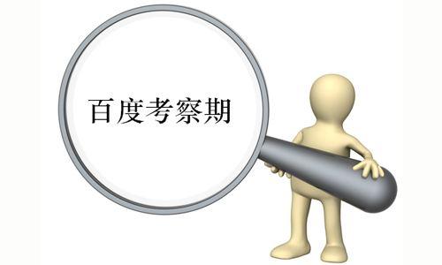 【网站SEO】网站进入沙盒期怎么办,什么