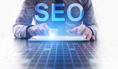 网站SEO是什么意思?有什么作用。