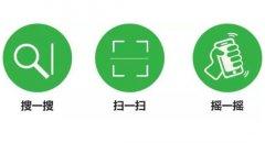 网络优化公司智搜宝介绍微信搜一搜SEO算法规则