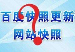 【广州网站SEO推广】百度快照的更新规律