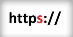 网站优化里面HTTPS有着什么用处