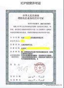 ICP是什么意思?ICP许可证和ICP<font color='red'>备案</font>的关系是什么?